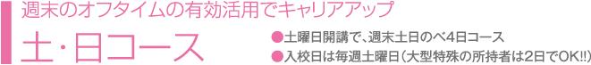 コース紹介3