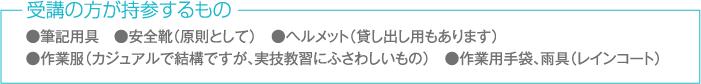 コース紹介4